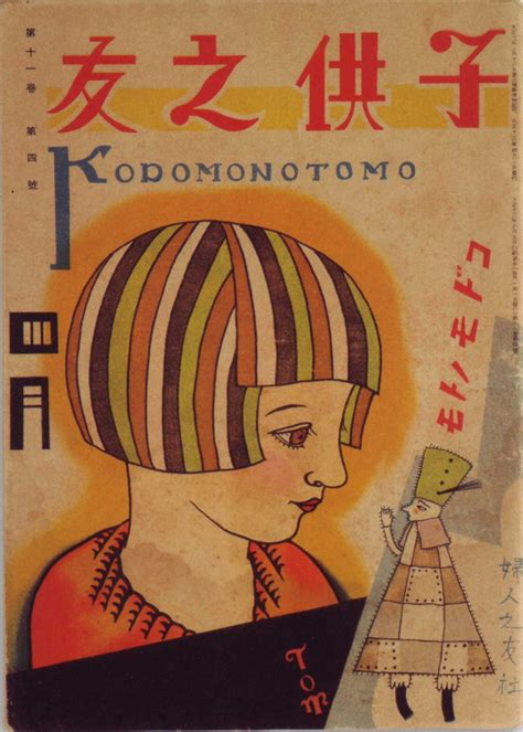 Extraordinary early 20th century magazine covers from